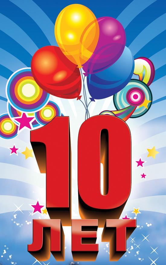 Поздравление день рождение 10лет