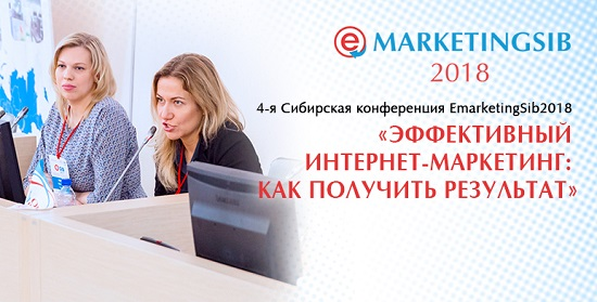 eMarketingSib 2018