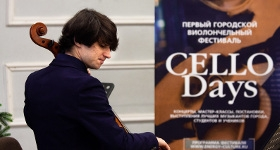 1-ый городской виолончельный фестиваль Cello Days состоялся