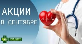 Медицинский центр «Наедине» — акции в сентябре 2020 г.
