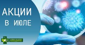 Медицинский центр «Наедине» — акции в июле 2020 г.