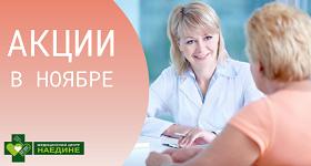 Медицинский центр «Наедине» — акции в ноябре 2020 г.