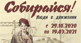Музей Октябрьского района приглашает заглянуть в чужие чемоданы, сумочки и рюкзаки