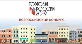 Новосибирск назван лучшим торговым городом России