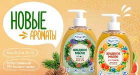 «Компас Здоровья» выпускает два новых аромата жидкого мыла