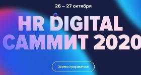 Саммит HR Digital 2020