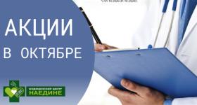 Медицинский центр «Наедине» — акции в октябре 2020 г.