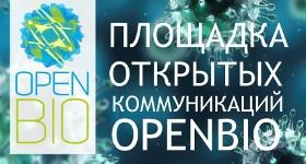Комплекс мероприятий в области биофармацевтики и биотехнологии OpenBio-2020