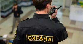 Сколько получают охранники в Новосибирске?