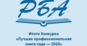 Новосибирская библиотека  заняла III место в конкурсе  «Лучшая профессиональная книга года – 2020»