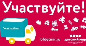 Жители Новосибирска передали 10 тыс. единиц товаров для детей в рамках благотворительной акции