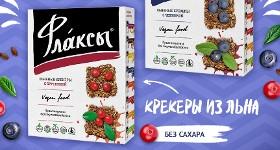 Десертные льняные крекеры от НПО