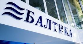 В III квартале 2020 года пивоваренная компания «Балтика» увеличила объем продаж на 19%