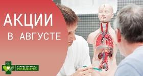 Медицинский центр «Наедине» — акции в августе 2020 г.
