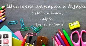 Открытие школьного сезона - 2020 на bis077.ru