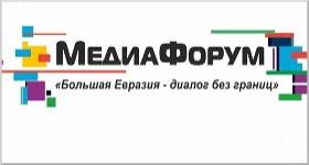 Медиафорум «Большая Евразия – диалог без границ» «Медиатренды: новые возможности и вызовы»