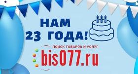 Компании БИС 077 исполнилось 23 года!