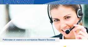 Эффективность «холодных звонков» во многом зависит от исполнителя