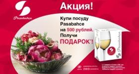 Акция в Посуда Центре - винные бокалы Пашабахче в подарок