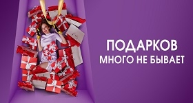ТРЦ «Галерея Новосибирск» - Праздники возвращаются!