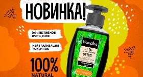 Новинка от ТМ «Hempina» содержит конопляное масло и активированный уголь!