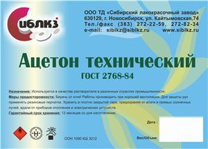 ацетон технический гост 2768 84 цена