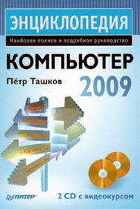 Новейшая энциклопедия Компьютер и Интернет 2013