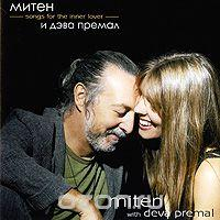 Miten, Deva Premal. Songs For The Inner Lover, альбом 2009