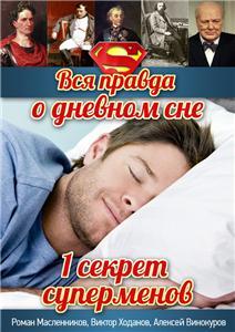 Полное описание: вся правда о летаргическом сне и ответы на основные беспокоящие вопросы.