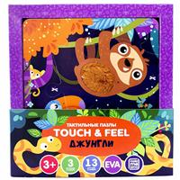 Тактильные пазлы Touch and feel!. Джунгли Malamalama 4627131682293