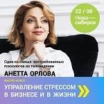 Мастер-класс «Управление стрессом в бизнесе и жизни» Анетты Орловой