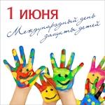 Программа развлечений для детей на 1 июня