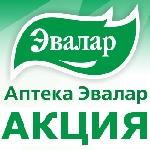 В аптечной сети Эвалар праздничная АКЦИЯ!