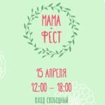 В Областной библиотеке пройдет семейный Фестиваль Мама-Фест