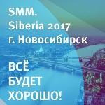 Конференция «SMM Siberia 2017 – Новосибирск»