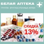 Скидка 13% на лекарства в