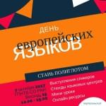 День европейских языков в  ГПНТБ СО РАН