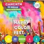 В Новосибирске состоится фестиваль красок