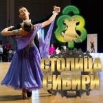 Спортсмены из 6 стран соберутся на Х Юбилейном турнире по бальным танцам «Столица Сибири»