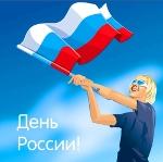 Как отметят День России в Новосибирске