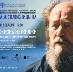 В областной библиотеке покажут фильм о А. Солженицине