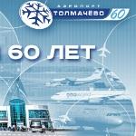 Аэропорт Толмачёво отмечает 60-летие!