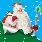 В Новосибирск едет Всероссийский Дед Мороз