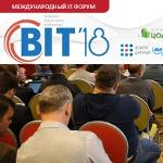 Международный форум Bit-2018 В Новосибирске