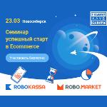 Приглашаем на бесплатный практический семинар для начала бизнеса в Интернет