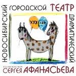 Театру Афанасьева - 30 лет!