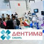 Выставка оборудования, инструментов и материалов для стоматологии  - Дентима Сибирь