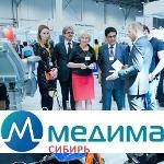 Выставка Медима Сибирь -2017