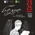 В Новосибирске состоится литературный фестиваль «Белое пятно - 2017»