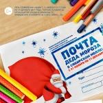 В Новосибирске откроется официальное представительство почты Деда Мороза